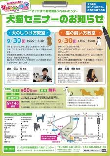30年動物ふれあいフェスティバルポスター.jpg